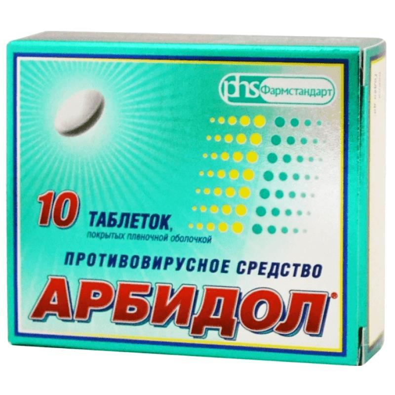 Ингавирин  - аналог арбидол