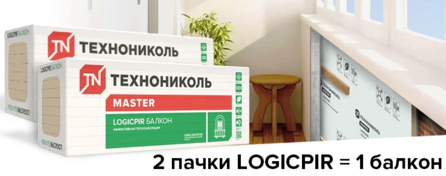 Технониколь Master Logicpir Балкон