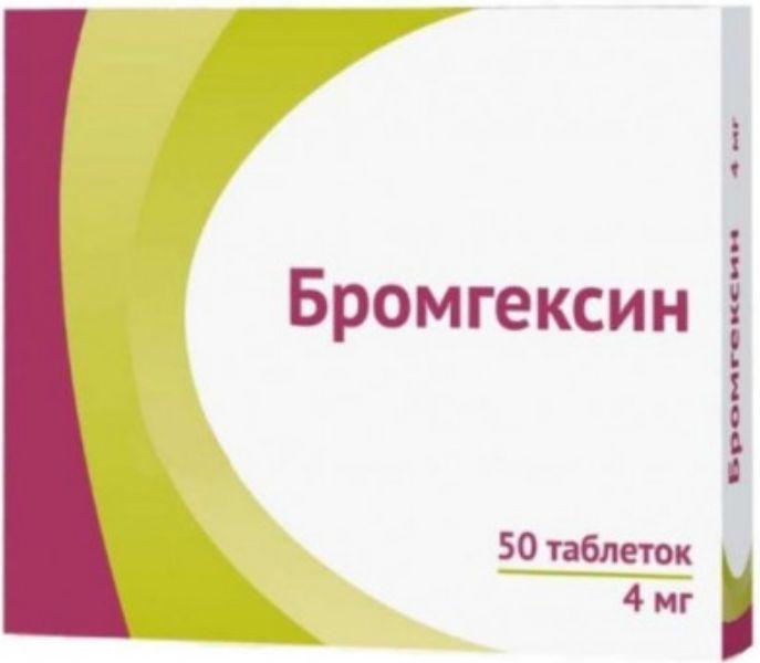 Бромгексин д/ детей таб. 4мг №50