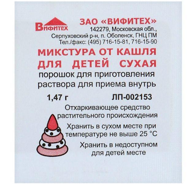 Микстура от кашля для детей сухая, пакетики 1.47 г