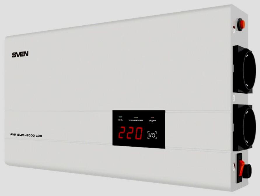 SVEN AVR SLIM 2000 LCD (1.2 кВт)