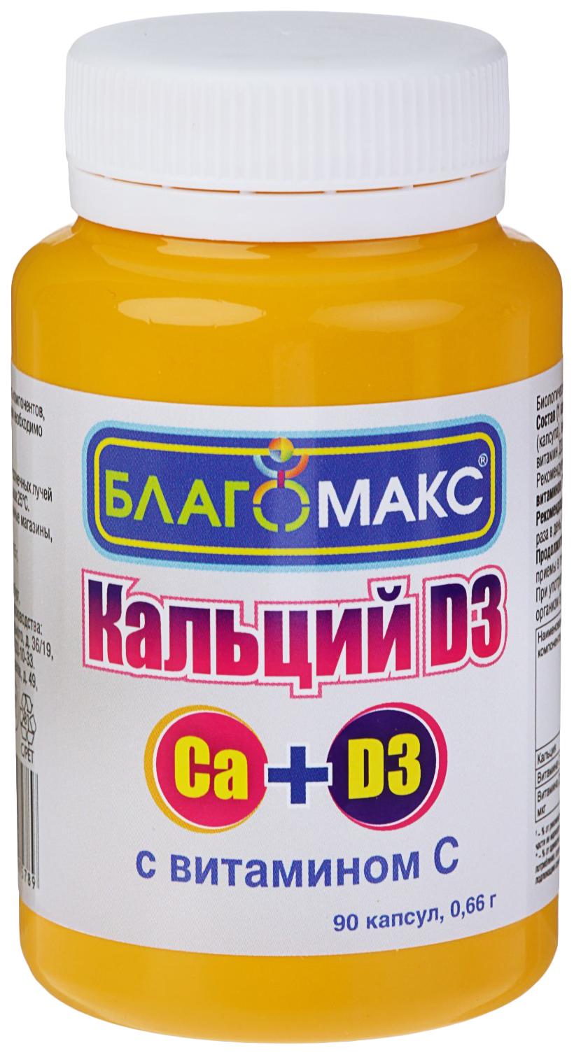 Благомакс витамином C