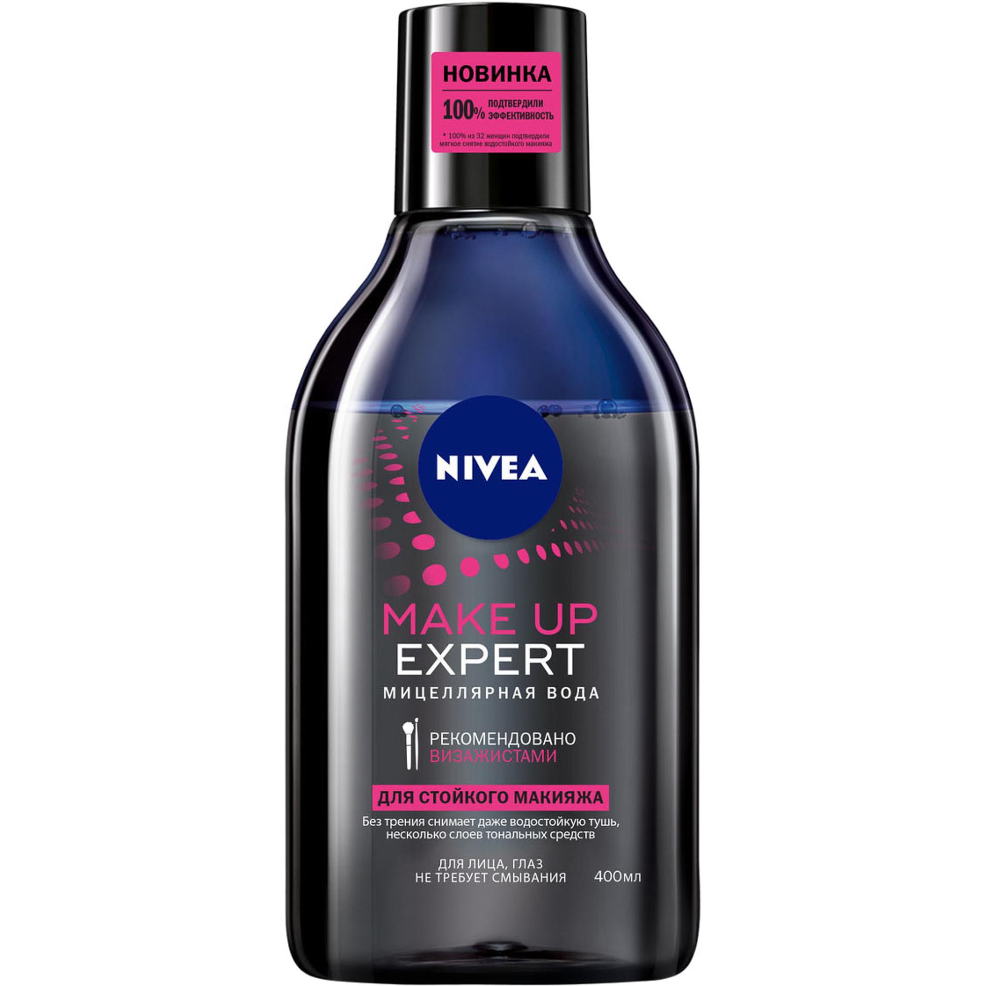 Nivea Make-Up-Expert для базового макияжа