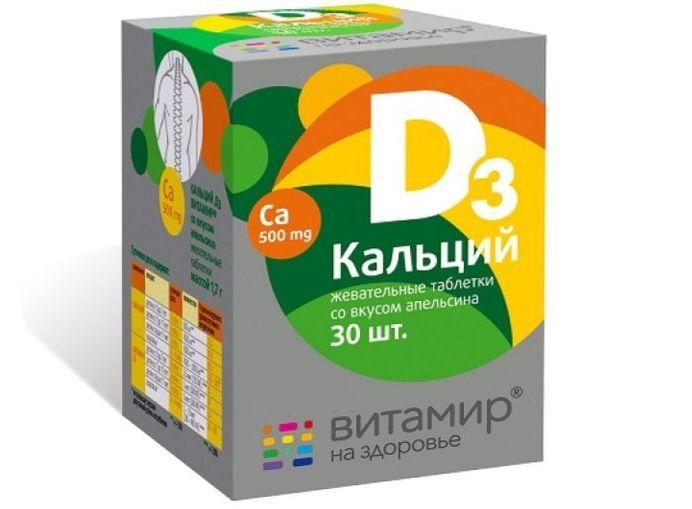 Кальций Д3 Витамир со вкусом апельсина