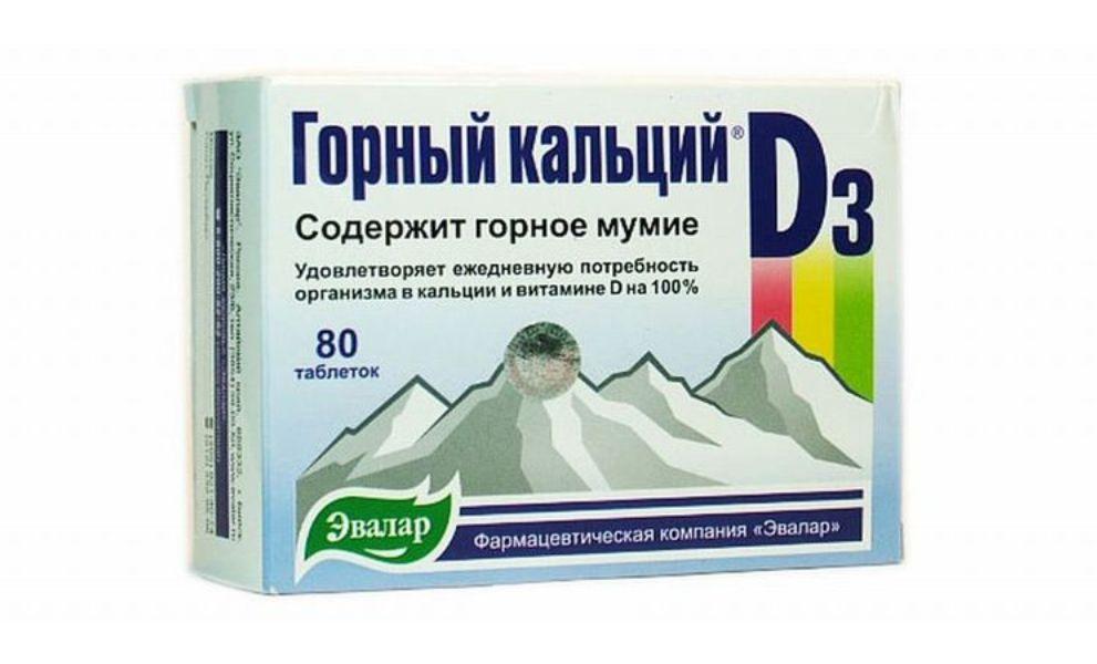 Кальций-д3 горный