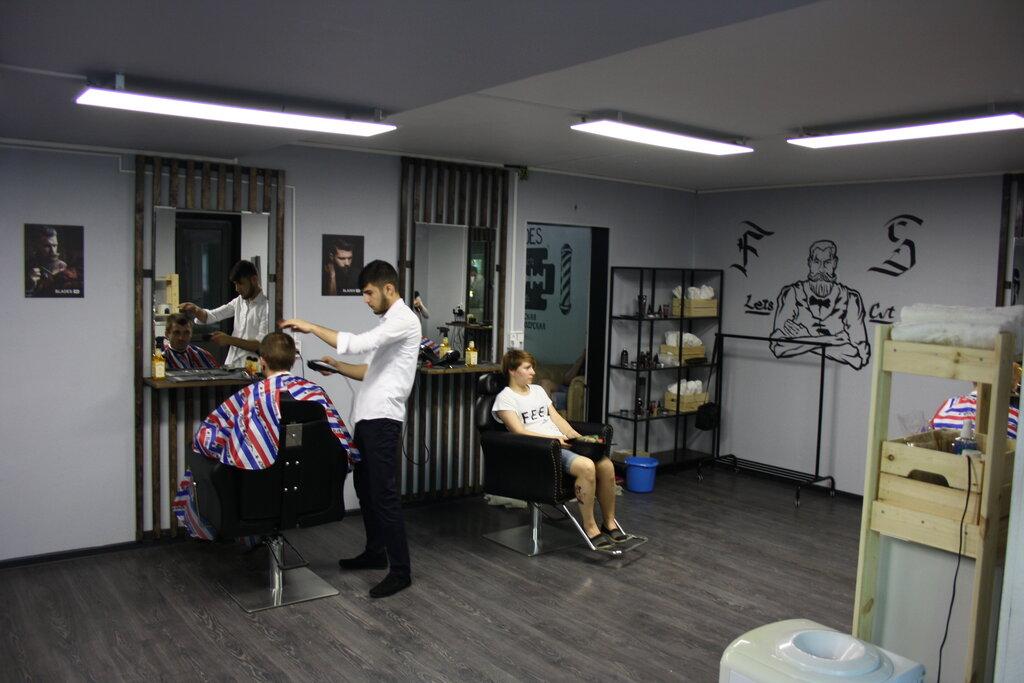 Blade Barbershop