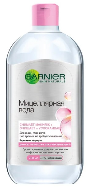 GARNIER 3 в 1