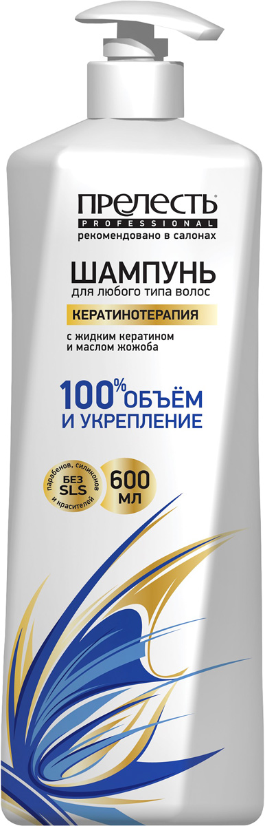 Прелесть Professional « Кератинотерапия Expert Collection»
