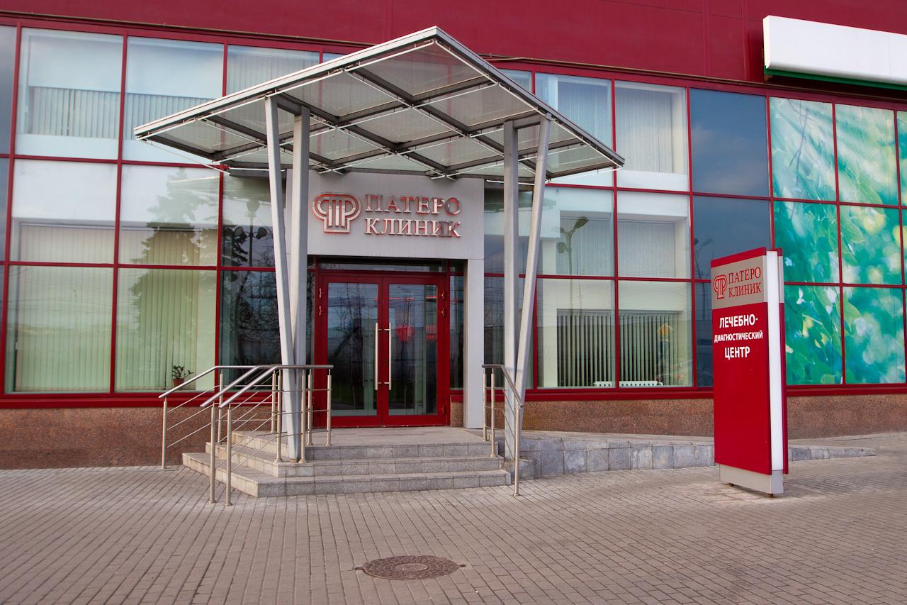 Лечебно-диагностический центр «ПАТЕРО КЛИНИК»