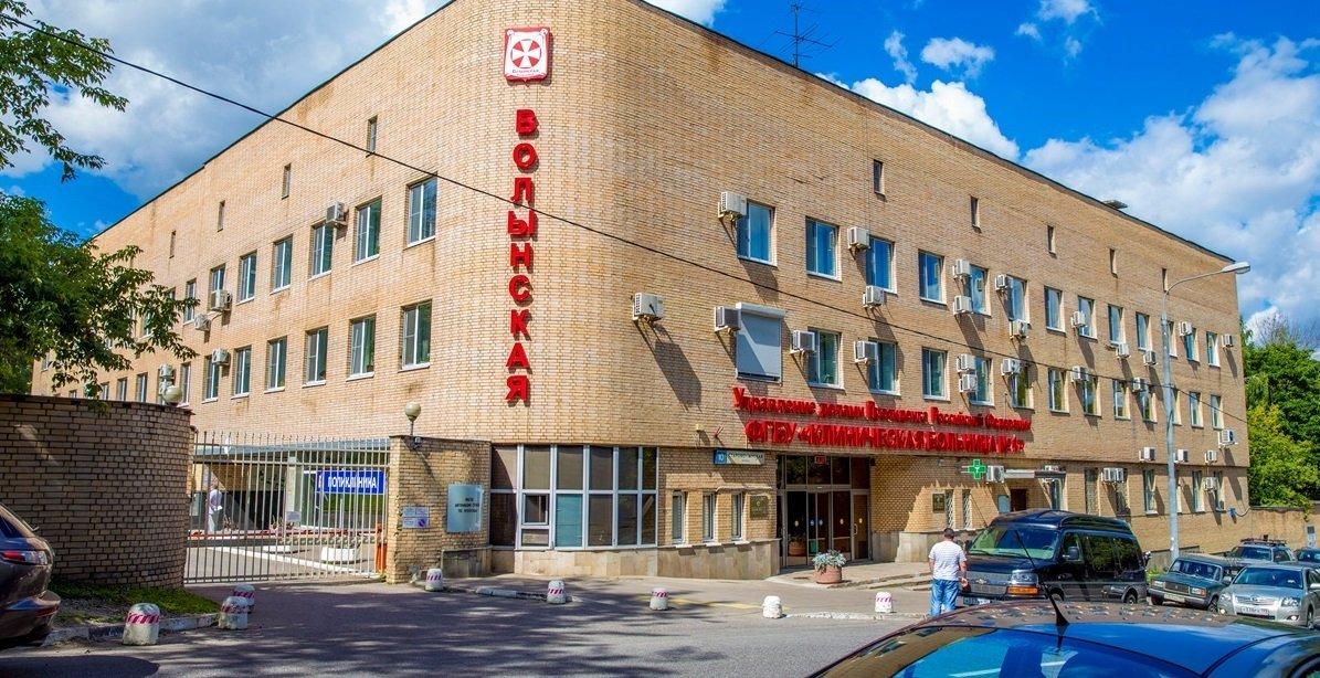 Волынская клиника