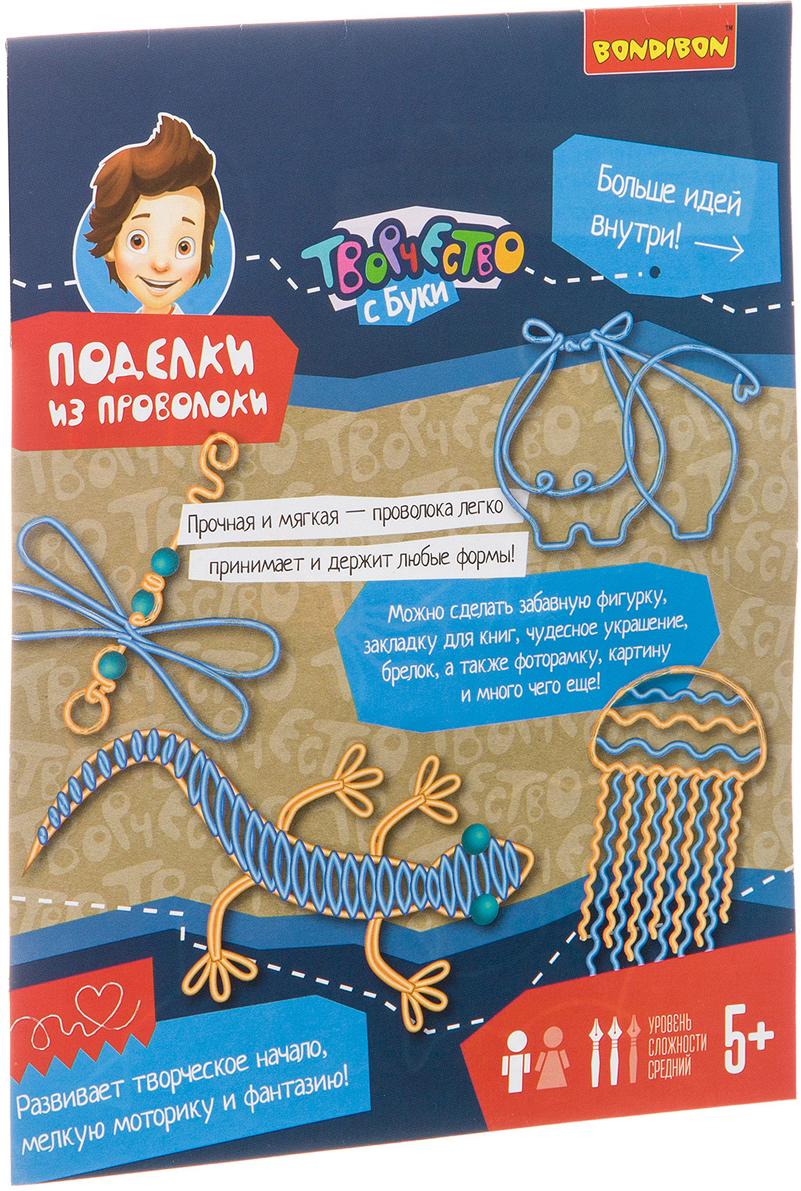 BONDIBON Поделки из проволоки Творчество с Буки для мальчиков