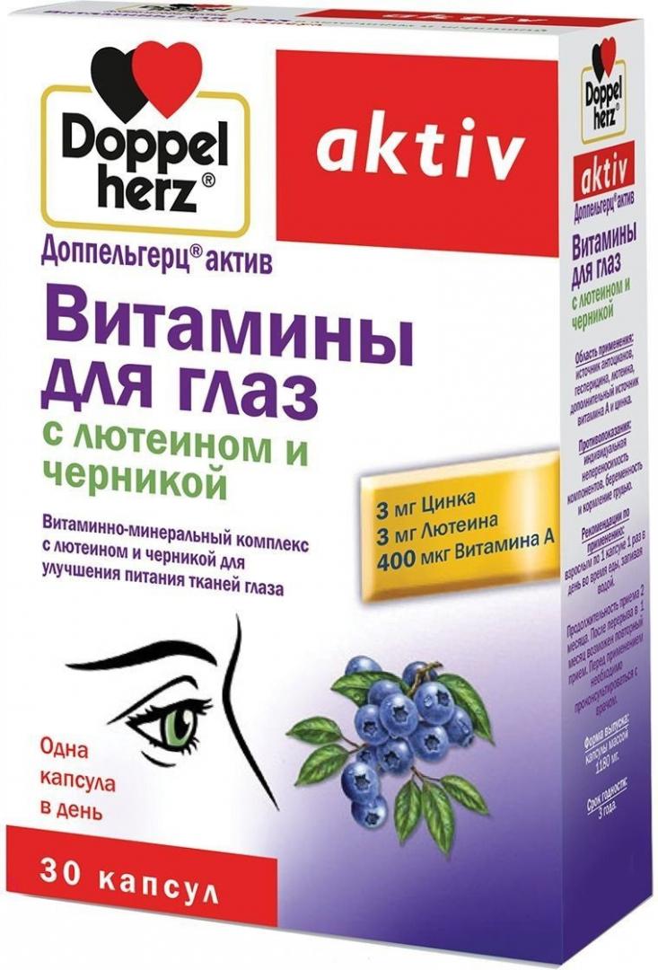 Doppelherz activ Витамины для глаз с лютеином и черникой