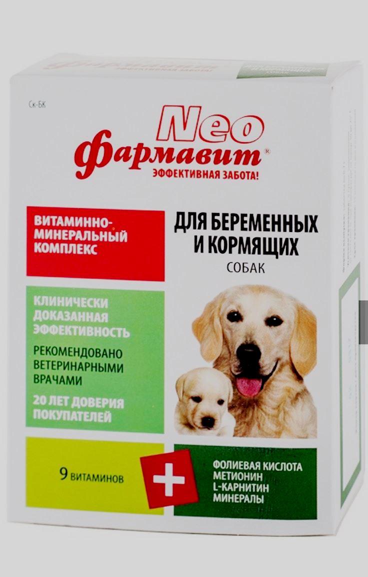 Фармавит Neo для беременных и кормящих собак (90 штук)