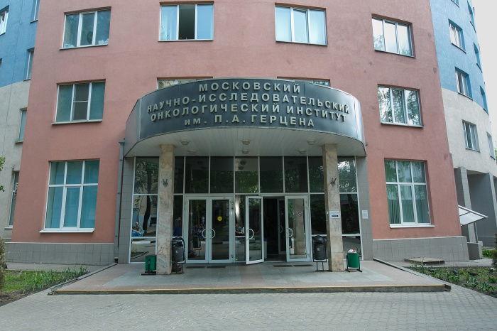 Московский научно-исследовательский онкологический институт имени П. А. Герцена