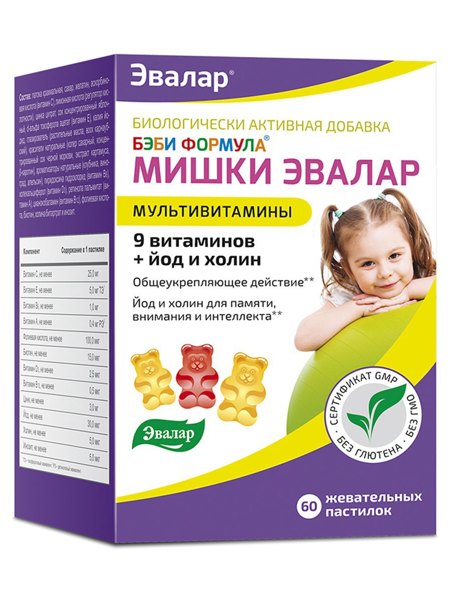Мультивитамины «Мишки Эвалар»