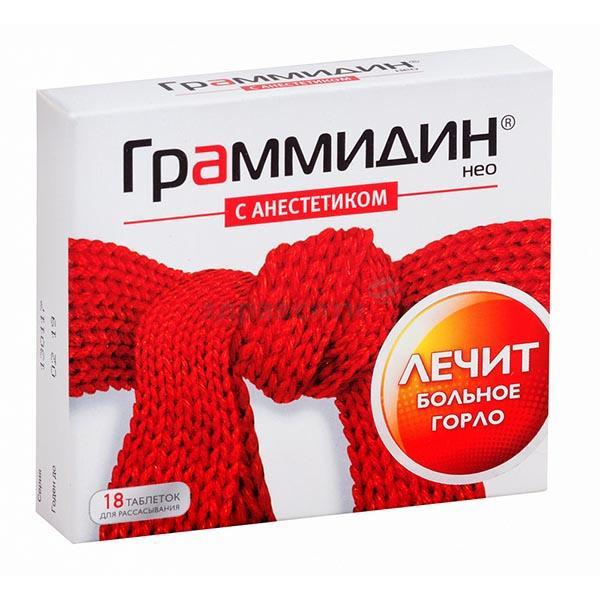 Граммидин с анестетиком НЕО