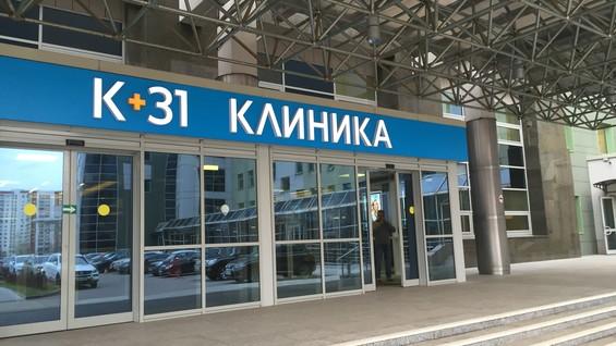 Лечебница К+31