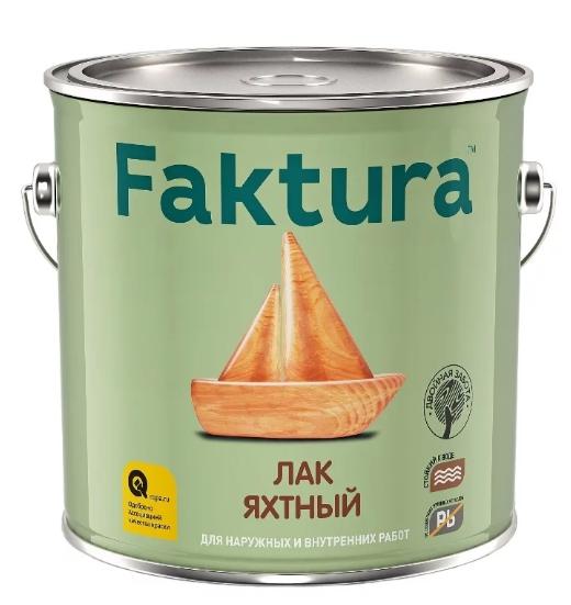 Яхтный лак Faktura