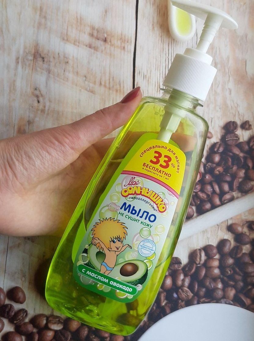 «Моё солнышко» с маслом авокадо