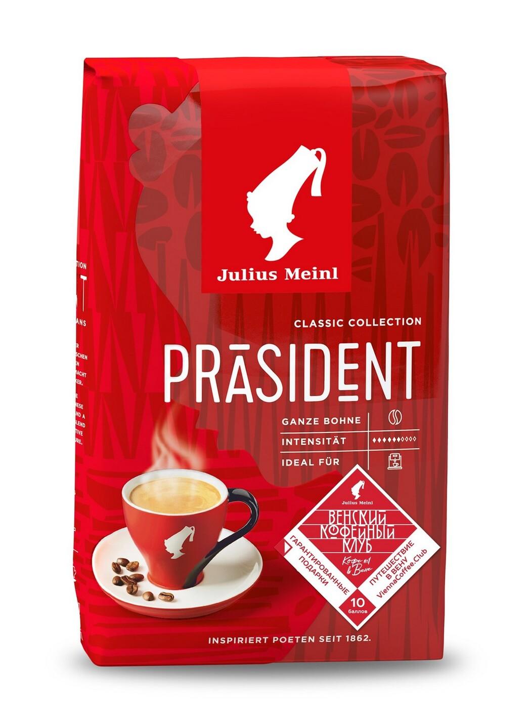 Julius Meinl Президент