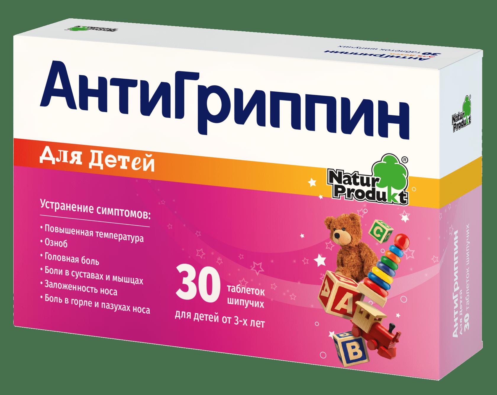 Антигриппин для детей, 30 таблеток