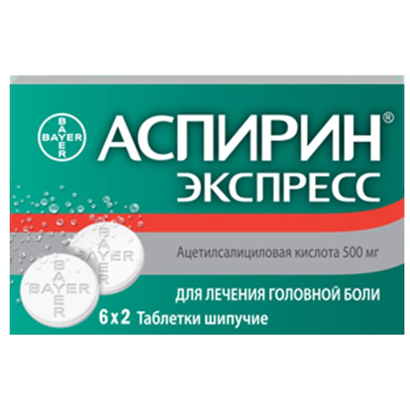 Аспирин-экспресс