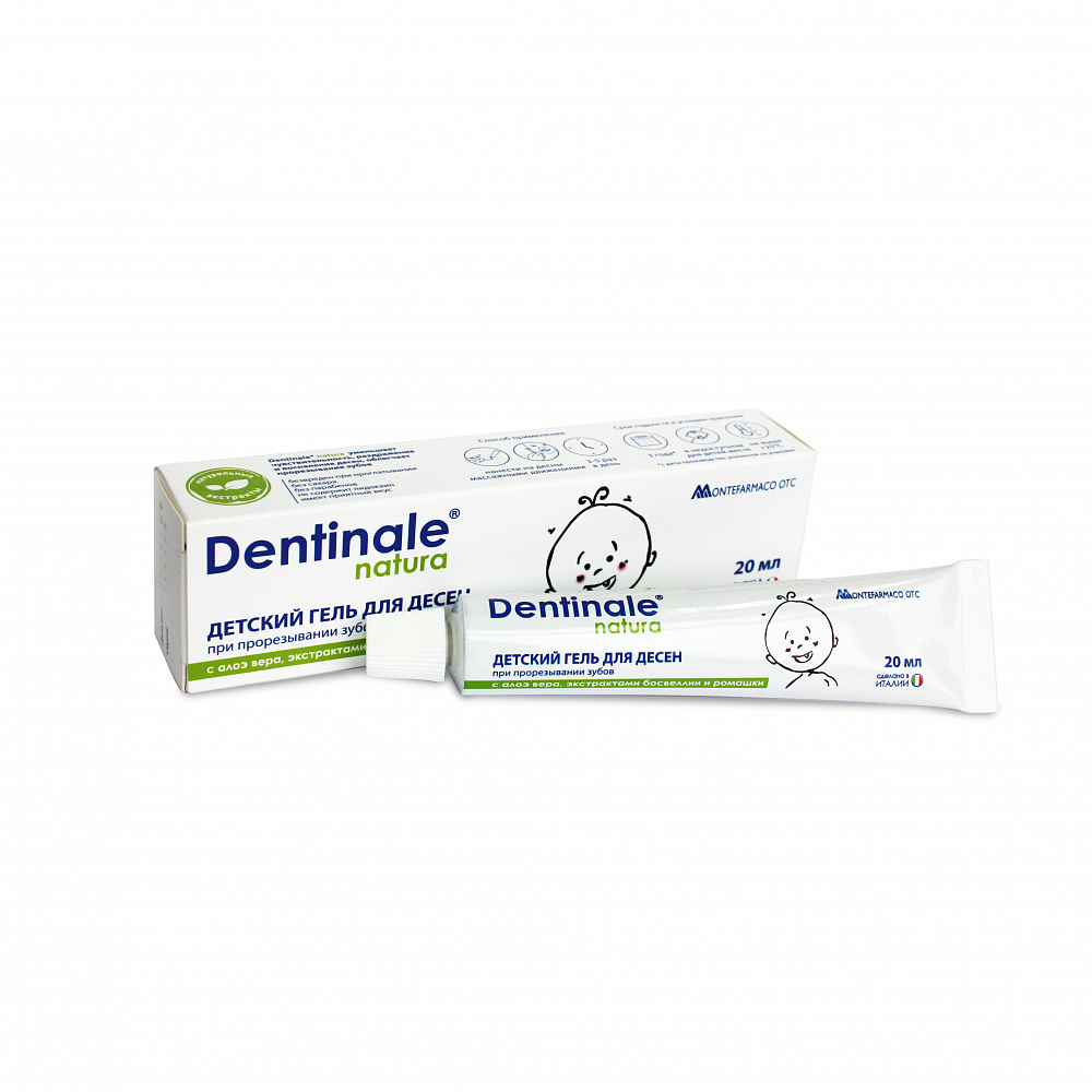Dentinale Natura детский гель для дёсен 20мл