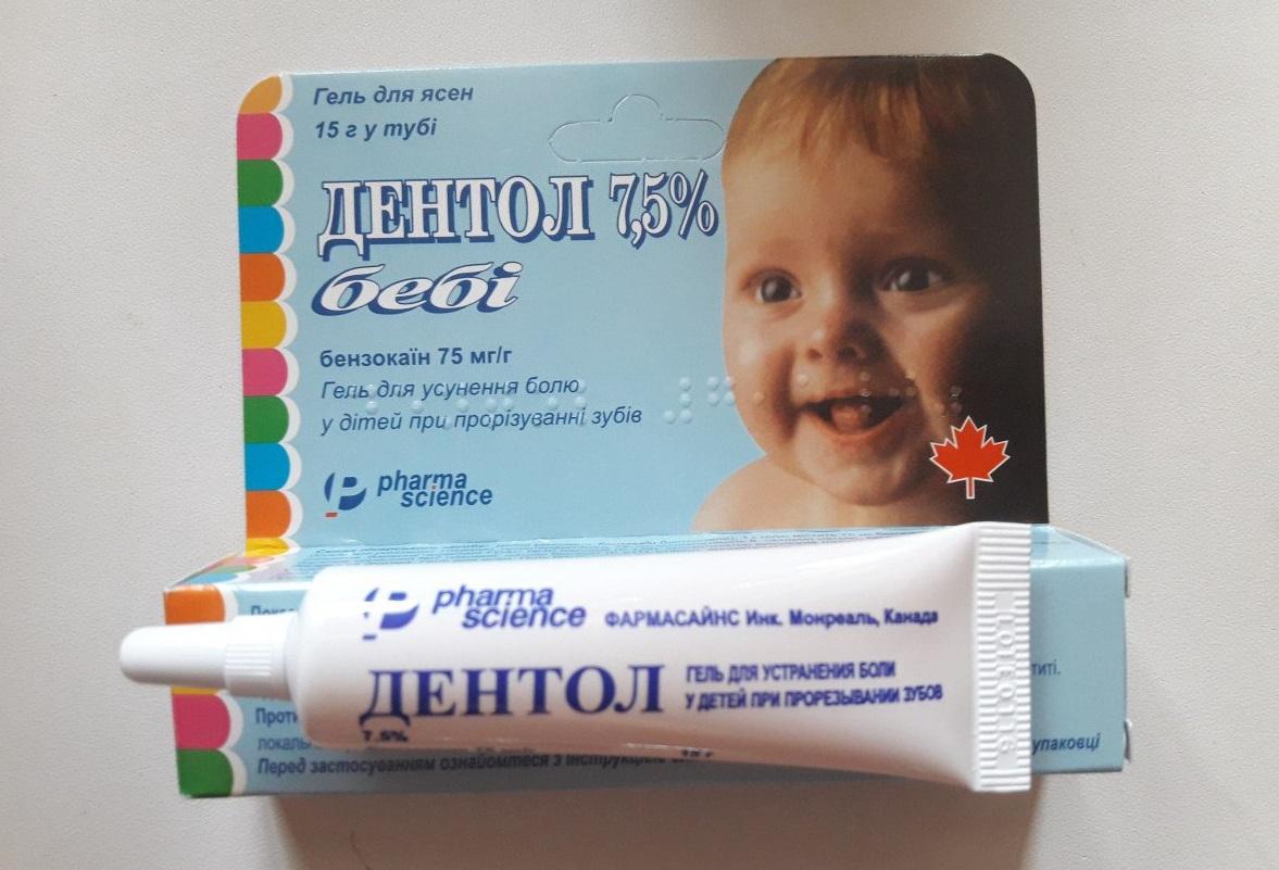 Дентол беби гель 7,5% 15гр
