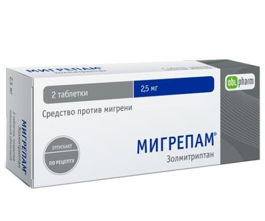 Мигрепам