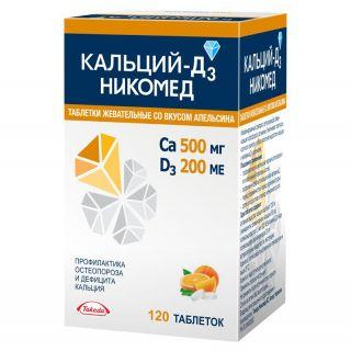 Кальций Д3 Никомед со вкусом апельсина, 50 таблеток