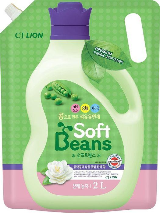 CJ Lion Soft Beans