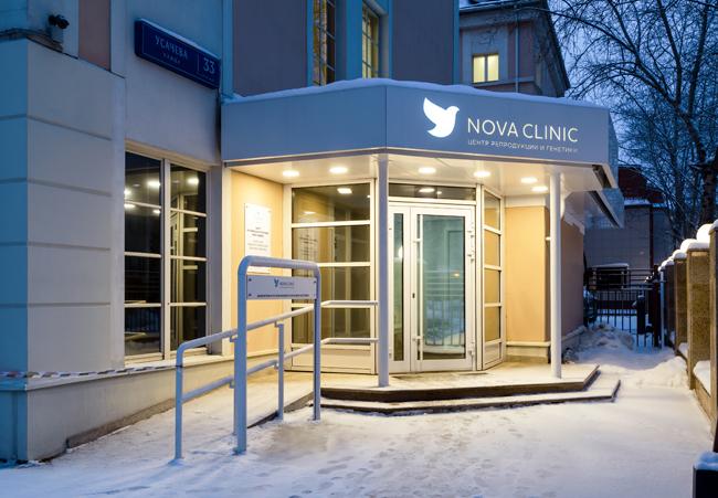«Нова-Клиник»