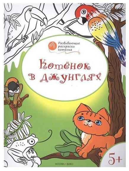 «Вако» развивающие раскраски «Оранжевый котенок»
