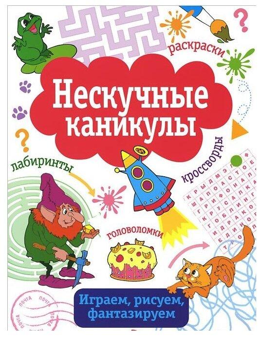 «Стрекоза» книга «Нескучные каникулы»