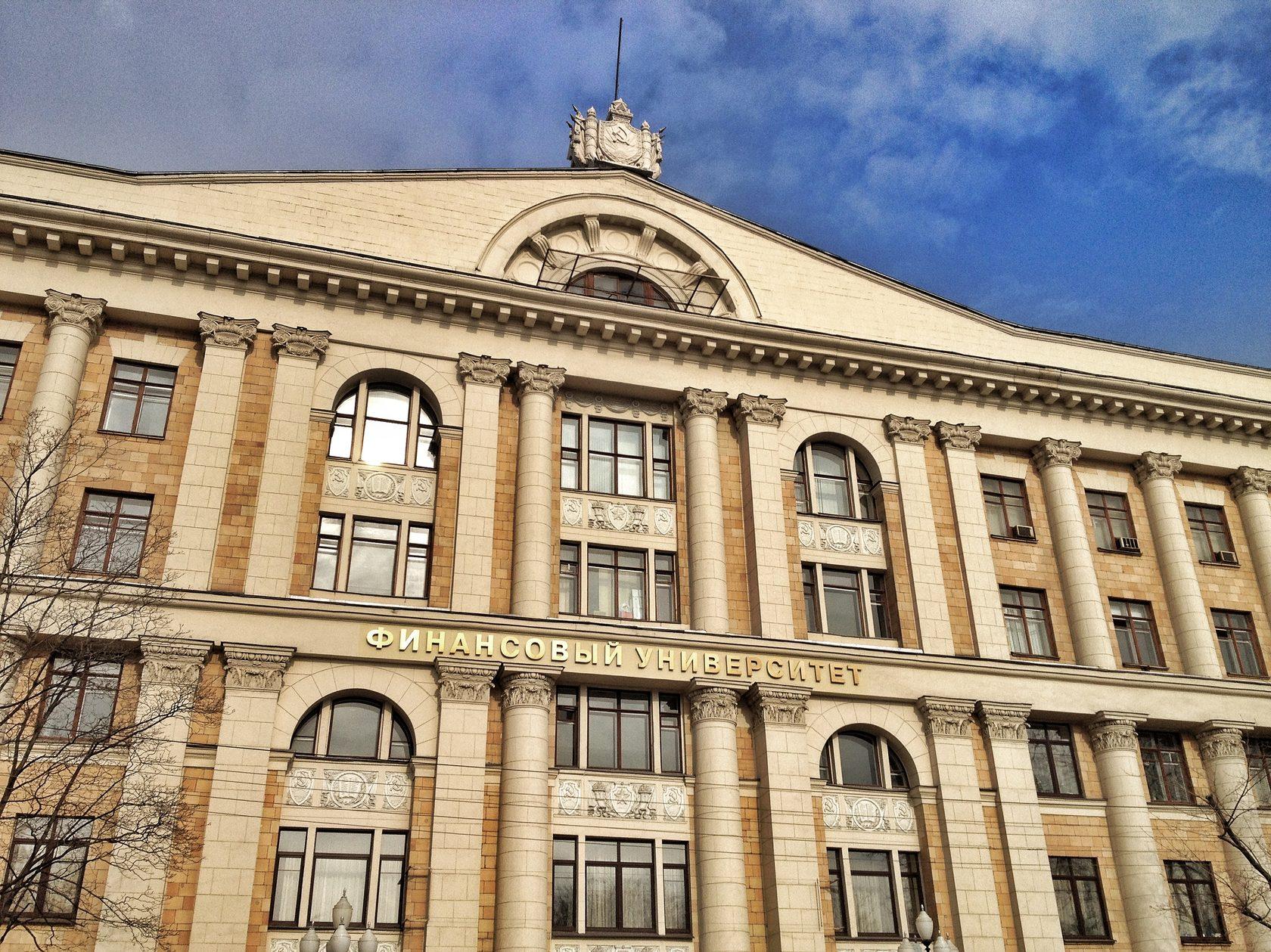 Финансовый университет при правительстве России
