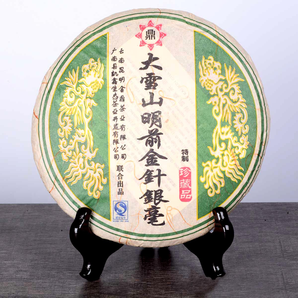 Чай Желтый Серебряные иглы с горы Бессмертных (ЦзюньШань Инь Чжэнь)