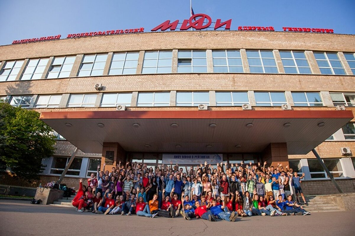 Национальный исследовательский ядерный университет (НИЯУ МИФИ)