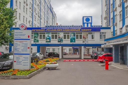 Центр Минздрава России