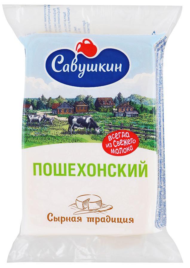 Пошехонский Купеческий 45%