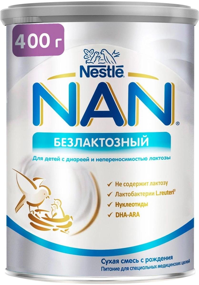 NAN Безлактозная
