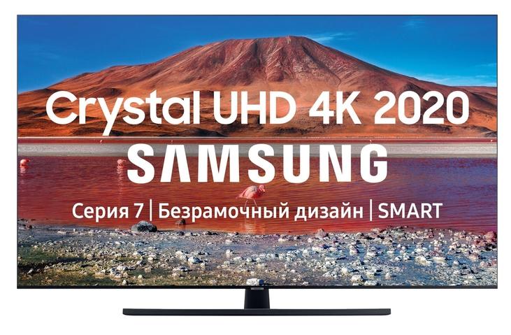 Samsung UE43TU7570U 43