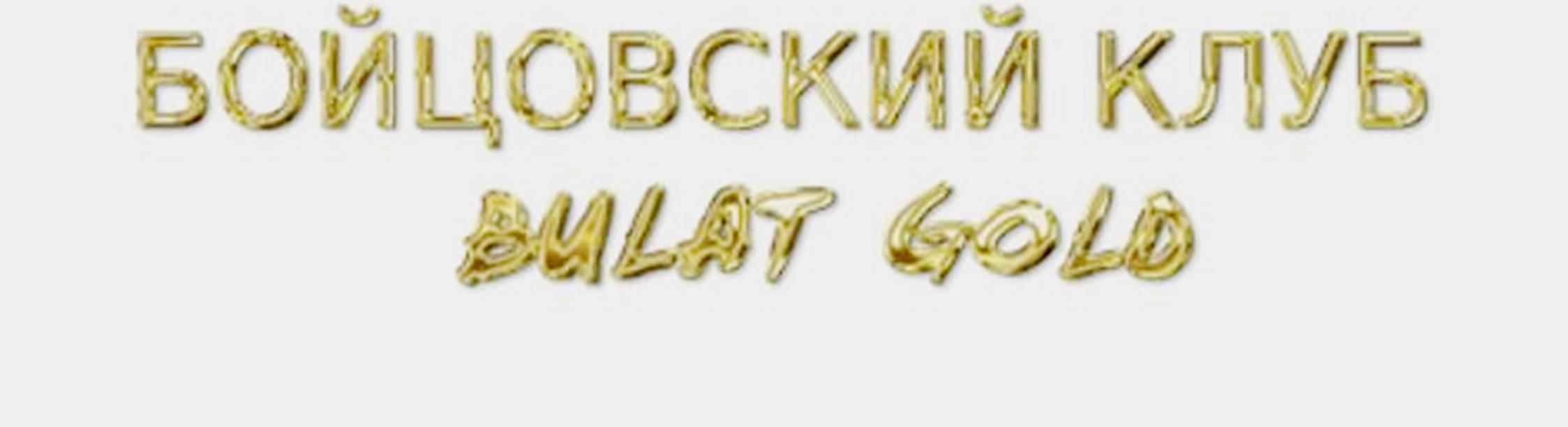 Bulat Gold