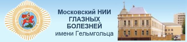 Московский НИИ глазных болезней им. Гельмгольца НИИ Глазных болезней имени Гельмгольца