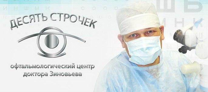 Офтальмологический центр «Десять строчек» доктора Зиновьева