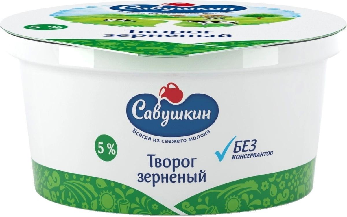 Творог Савушкин  зерненый  5%