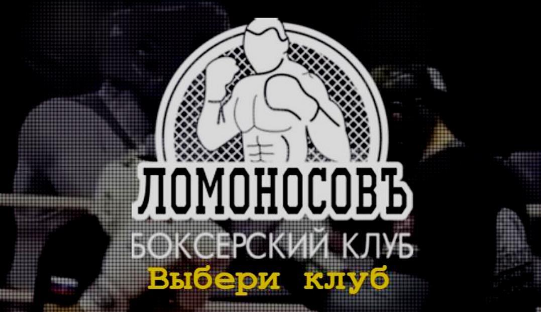 Ломоносовъ
