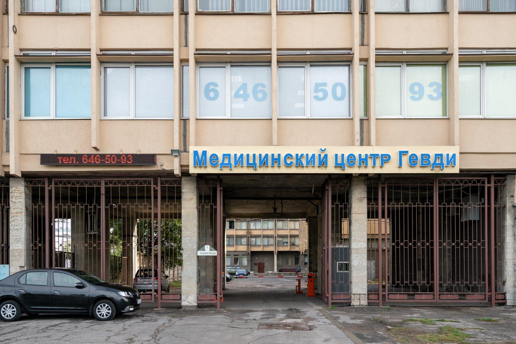 Медицинский центр «Гевди»