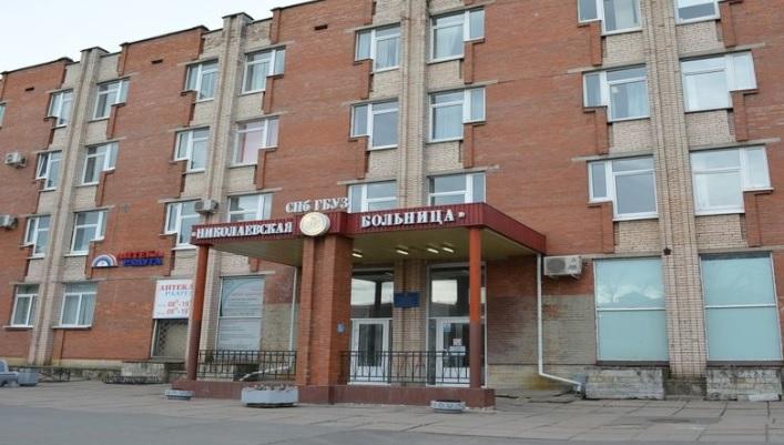 Николаевская больница, центр лабораторно-консультативной диагностики и медико-социальной реабилитации