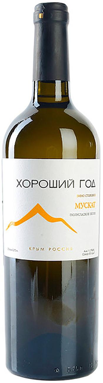 Валерий Захарьин, «Хороший год», белое