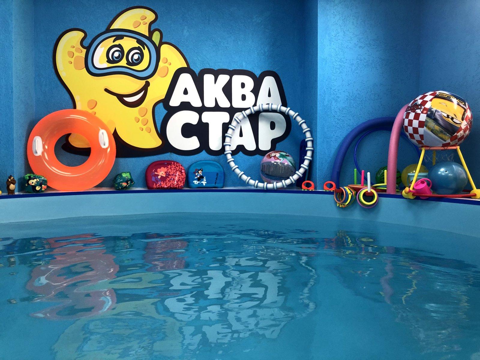Детский бассейн грудничкового и раннего плавания «Аквастар» на Парнасе